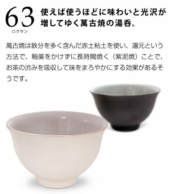 63 ロクサン banko 湯呑 丸型 0597《4個セット》(湯のみ/湯呑み/日本 ...