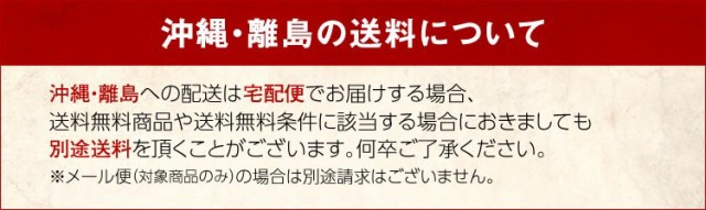 沖縄・離島への配送は、送料無料商品や送料無料条件に該当する場合におきましても、別途送料を頂くことがございます。ご了承くださいませ。