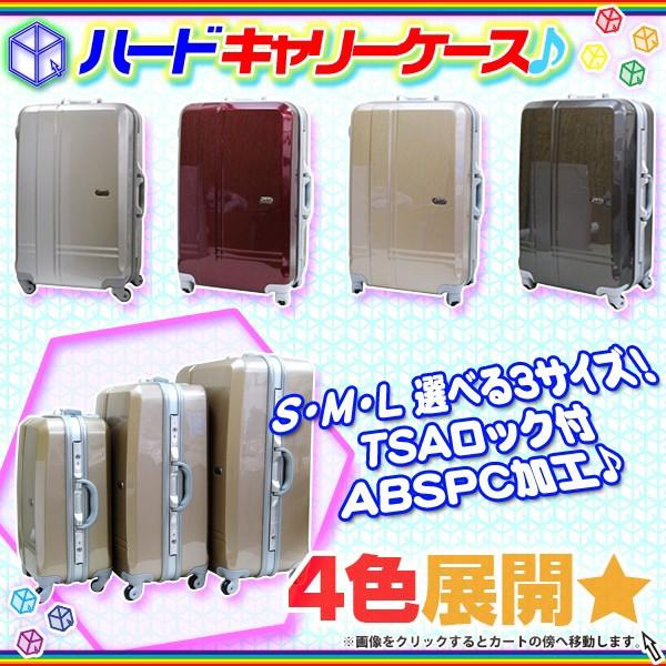 キャリーケース TSAロック付 ABS樹脂製 ハードキャリー 海外旅行用キャリー コロコロ - エイムキューブ画像1