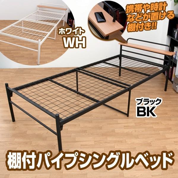 宮棚付 パイプベッド 1人用 シングルベッド 簡易ベッド - エイムキューブ画像1