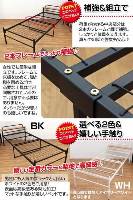 宮棚付 パイプベッド 1人用 シングルベッド 簡易ベッド - エイムキューブ画像5