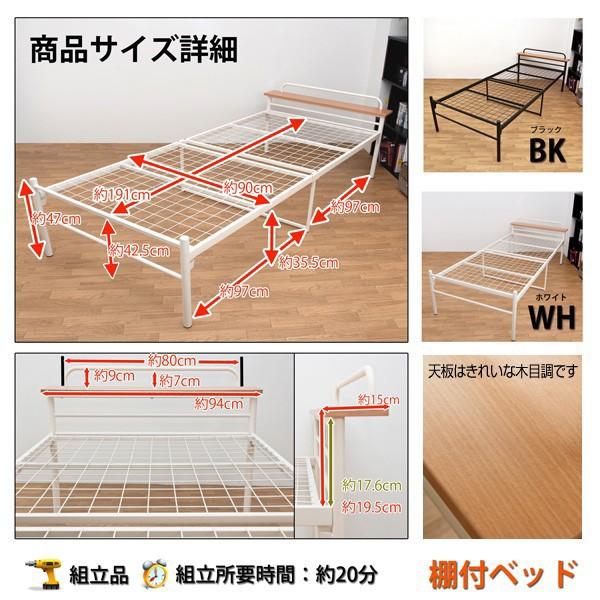 仮設ベッド シングルサイズ 寝具 棚付きベッド - aimcube画像6
