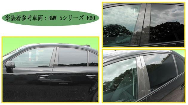 リアルカーボン装着例BMW5