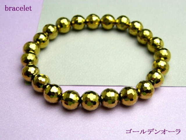 オーラブレスレット|ゴールデンオーラ水晶128面カット|8mm玉|パワーストーン|ブレスレット
