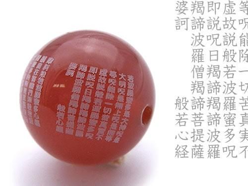 般若心経彫刻ビーズ(赤めのう)1粒 限定品 10mm|【穴あり一粒売りビーズ】|メール便OK|天然石|幸運|パワーストーン|