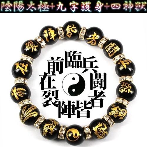 ★金彫り★オニキス九字護身数珠「陰陽太極図」水晶「四神獣」★最強護身ブレスレット|天然石|幸運|パワーストーン|
