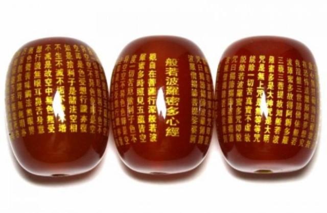 【彫刻ビーズ】レッドメノウメノウ (金彫り) 般若心経 「太鼓型」 約15×11mm|【穴あり一粒売りビーズ】|メール便OK|天然石|パワーストーン|