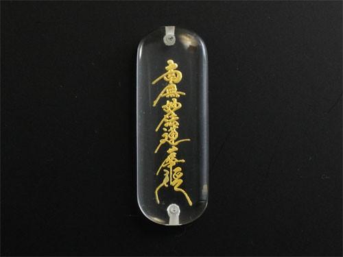 南無妙法蓮華経 水晶縦長プレート(金彫り) 両穴貫通 天然石 パワーストーン