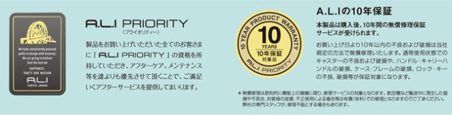 アジアラゲージ スーツケース 10年保証