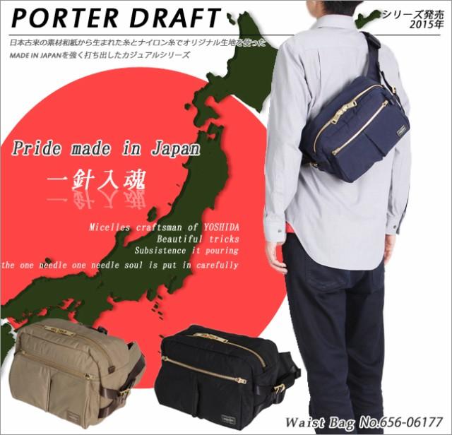 PORTERDRAFT ポーター ドラフト ウエストバッグ【656-06177】