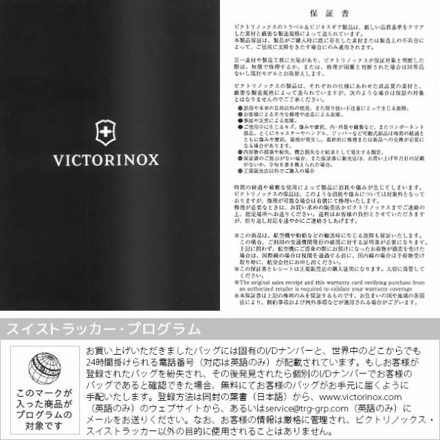 ビクトリノックス アーキテクチャー3.0