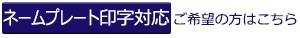 ネームプレート印字