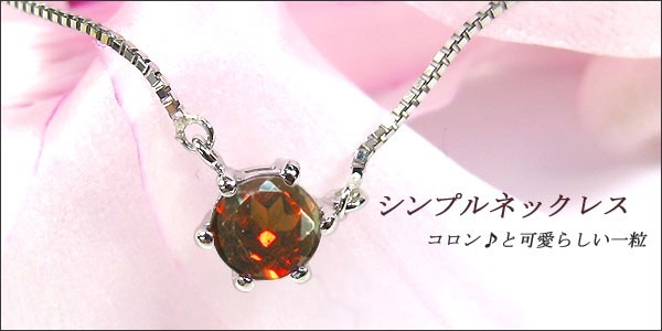 大粒・ガーネット・ペンダント・10金・ネックレス