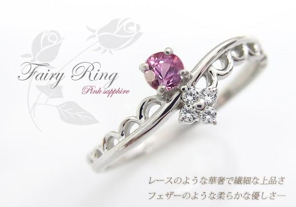 一粒,ピンクサファイア,指輪