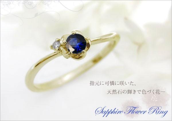 サファイア 指輪 シンプル 花