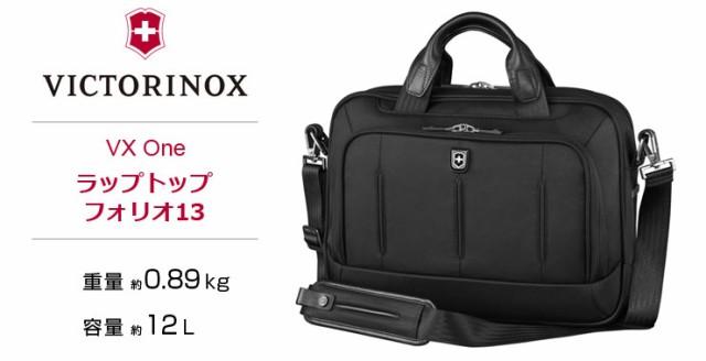 ビクトリノックスVX-Oneラップトップフォリオ13