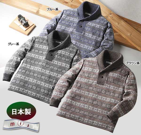 mij 日本製ヘチマ襟フェアアイル柄ネップシャツ IW-0007