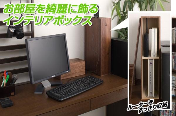 桐 ルーターボックス お部屋を綺麗に飾るインテリアボックス