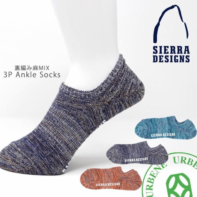 シェラデザインズ 靴下 sierra designs