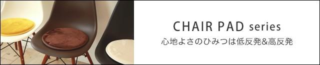 chair_pad