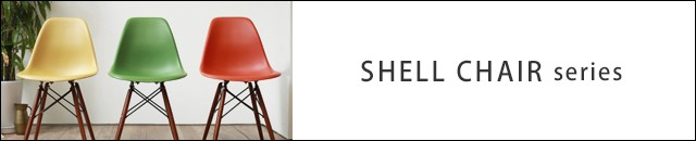 shell_chair