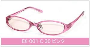 EK-001 C-30 ピンク