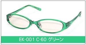 EK-001 C-60 グリーン