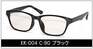 EK-004 C-90 ブラック