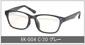 EK-004 C-20 グレー