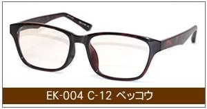 EK-004 C-12 ベッコウ