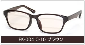 EK-004 C-10 ブラウン