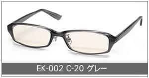 EK-002 C-20 グレー