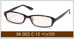 EK-002 C-12 ベッコウ