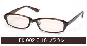 EK-002 C-10 ブラウン
