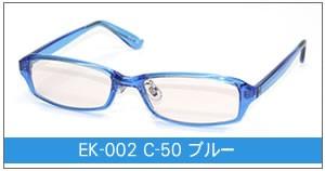 EK-002 C-50 ブルー