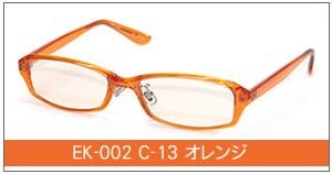 EK-002 C-13 オレンジ