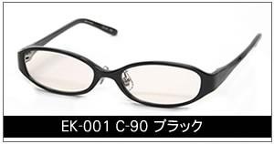 EK-001 C-90 ブラック