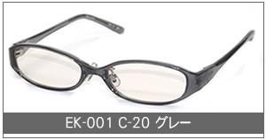 EK-001 C-20 グレー