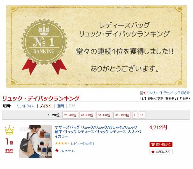 楽天ランキング1位受賞!