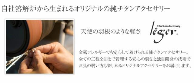 【チタンアクセサリー レジエ】鋳物について