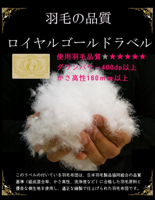 ロイヤルゴールドラベル付マザーホワイトダウン93%使用2層キルト羽毛布団■シングルサイズ
