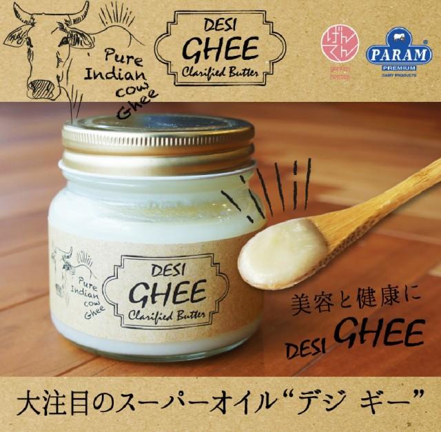 【送料無料】ギーデジギーGhee190ml精製バタースーパーオイルバターオイルバターコーヒー 有機JAS ローラ