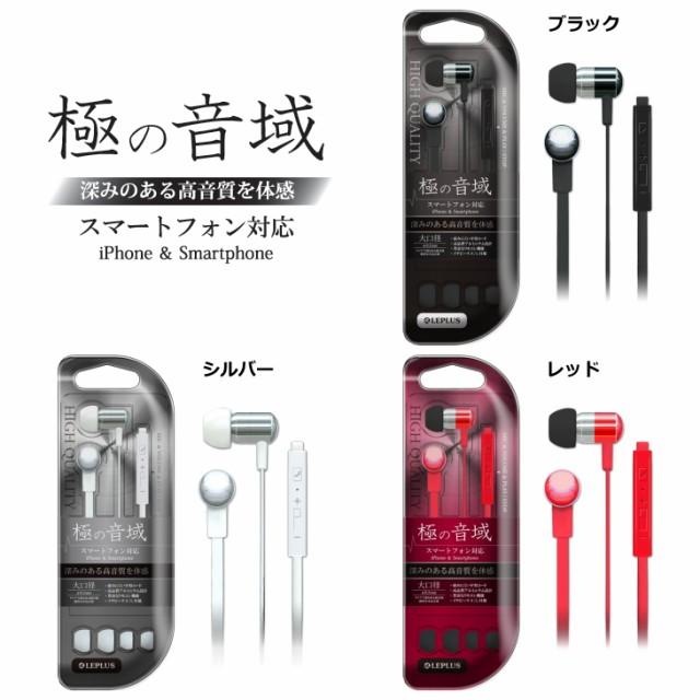 高品質アルミニウムイヤフォン『極の音域』(ボリューム/マイク付き)スマートフォン対応(iPhone&Smartphone)