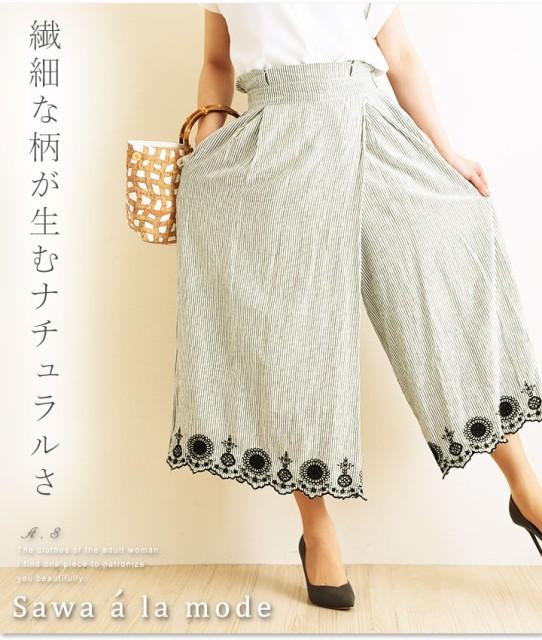 上品なナチュラルさと華やかワイドパンツ【6月11日8時販売新作】