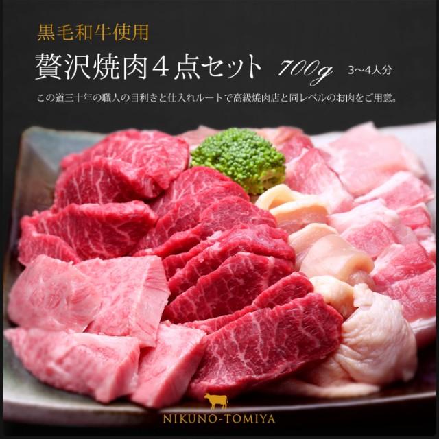 贅沢焼肉セット700g