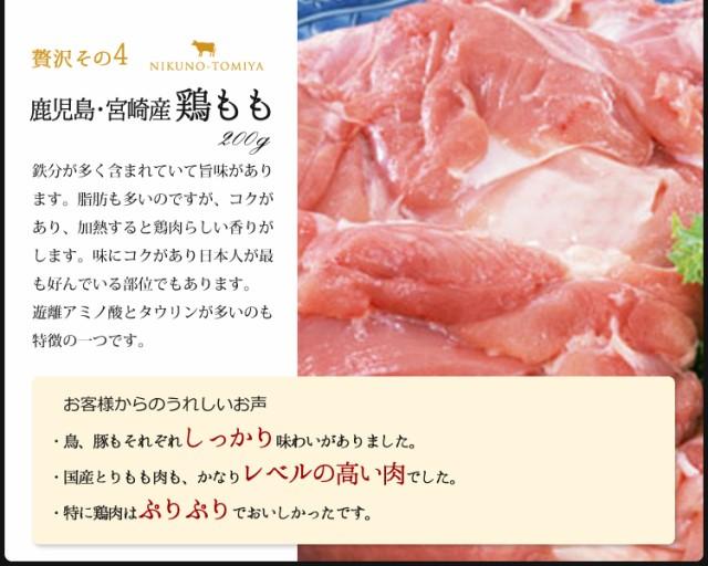 鹿児島・宮崎鶏もも200g