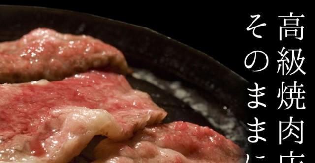 高級焼肉を提供