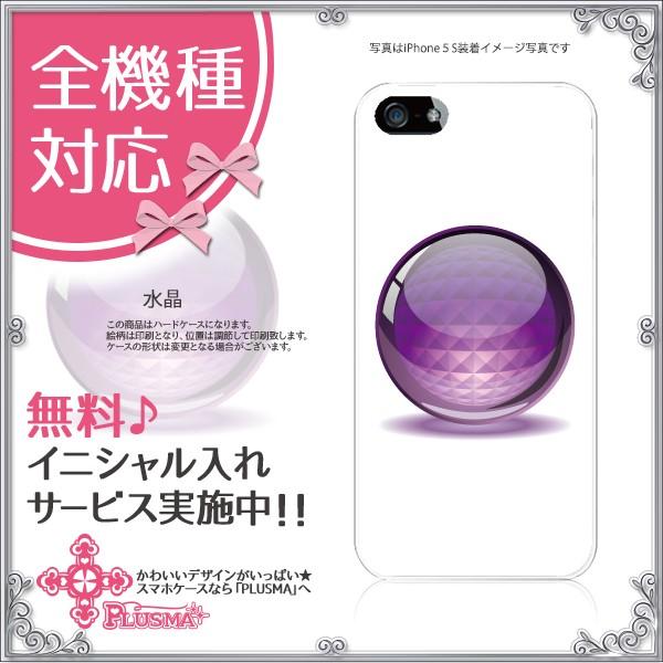 機種選択☆ スマホケース カバー 水晶 イニシャル無料 URBANO XPERIA iPhone5 iPhone6 Plus ELUGA