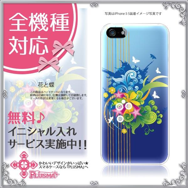 機種選択☆ スマホケース カバー 花と蝶 イニシャル無料 URBANO XPERIA iPhone5 iPhone6 Plus ELUGA