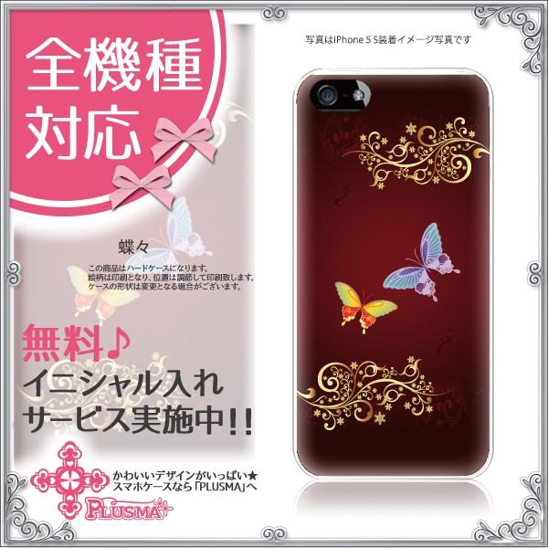 SHL22 AQUOS PHONE SERIE アクオスフォン セリエ専用ハードケース カバーau 蝶々 エレガント